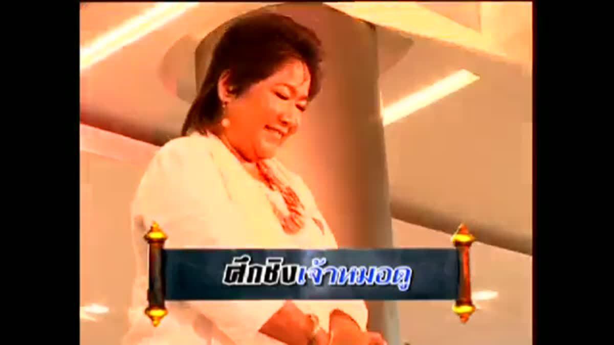 บรรยากาศ ศึกชิงแชมป์จ้าวหมอดูครั้งยิ่งใหญ่ซีซั่น 1 - 2 ครั้งแรกในประเทศไทย