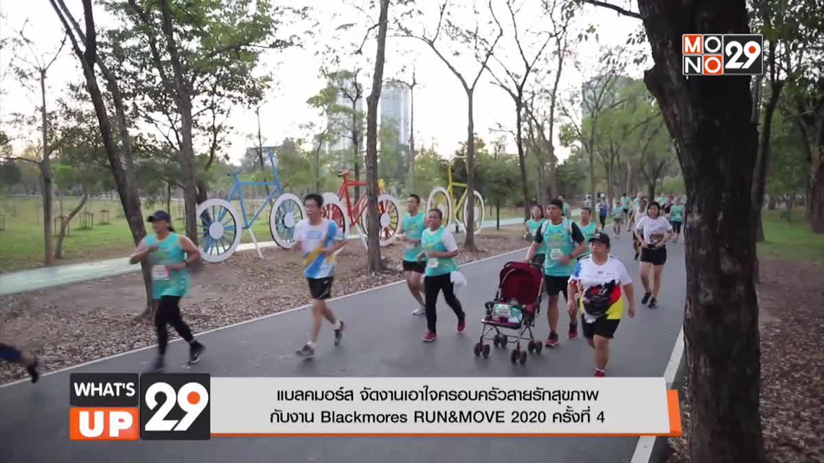 แบลคมอร์ส จัดงานเอาใจครอบครัวสายรักสุขภาพ  กับงาน Blackmores RUN&MOVE 2020 ครั้งที่ 4