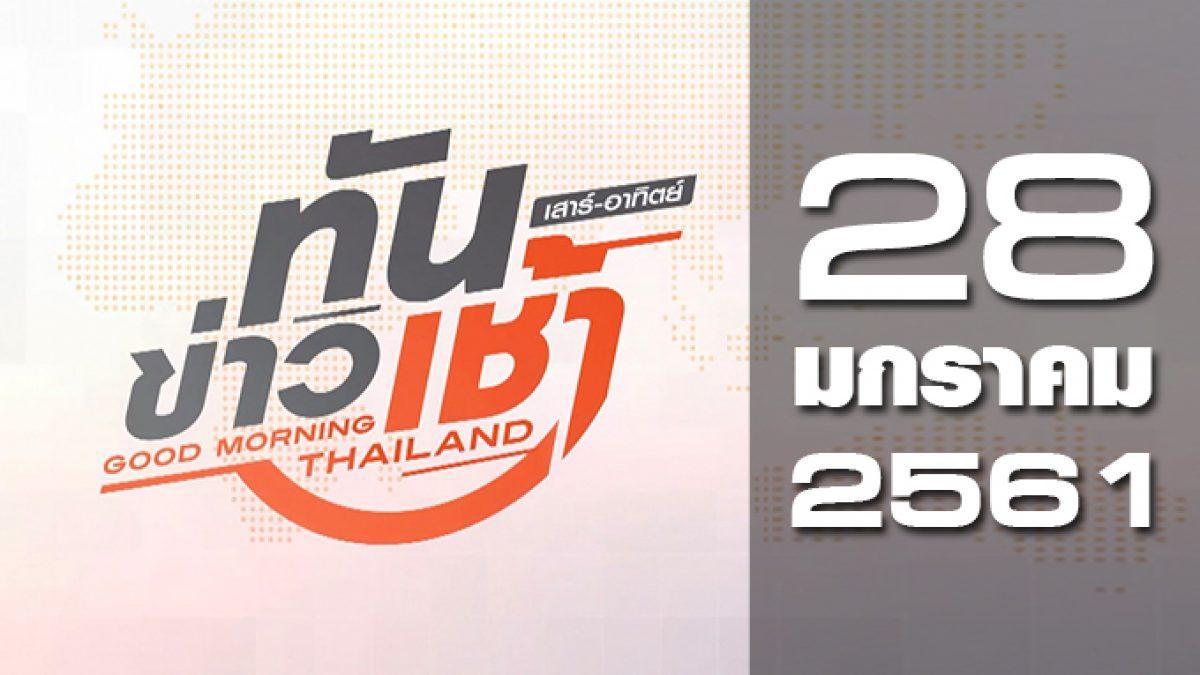 ทันข่าวเช้า เสาร์-อาทิตย์ Good Morning Thailand 28-01-61