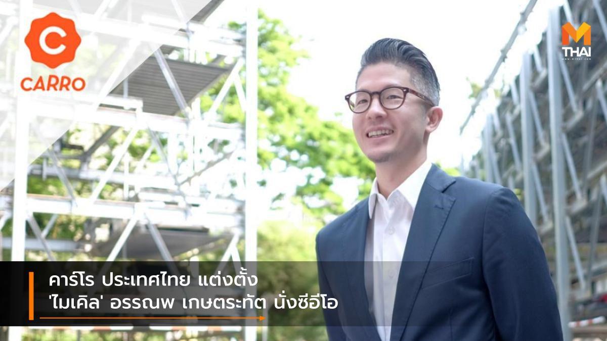 คาร์โร ประเทศไทย แต่งตั้ง 'ไมเคิล' อรรณพ เกษตระทัต นั่งซีอีโอ