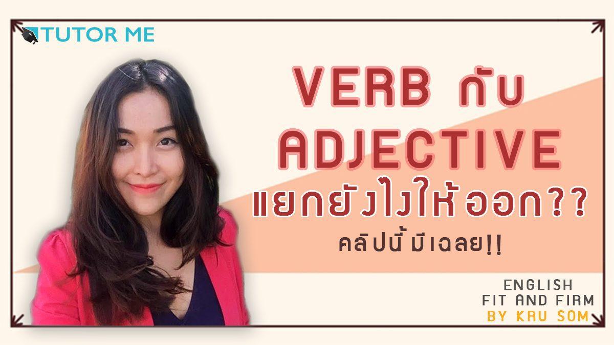 Verb กับ Adjective แยกยังไงให้ออก คลิปนี้มีเฉลย!!!