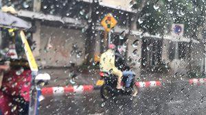 ฝนถล่มกรุงฯ ตกหนักหลายพื้นที่ แนะประชาชนเลี่ยงการจราจร