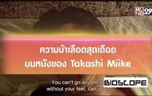 ความบ้าเลือดสุดเดือดบนหนังของ Takashi Miike