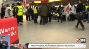 เยอรมันวุ่นหนัก!! พนักงานสนามบิน 2 แห่ง รวมตัวประท้วงขอขึ้นค่าแรง