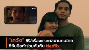 """""""เคว้ง"""" ซีรีย์เรื่องแรกจาก Netflix ที่เป็นผลงานคนไทย"""