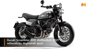 Ducati Scrambler 800 ส่งสีใหม่รับปี 2021 พร้อมเพิ่มรุ่น Nightshift สุดเท่