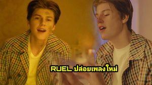 RUEL หนุ่มน้อยมหัศจรรย์ เสิร์ฟซิงเกิ้ลใหม่ 'Painkiller'