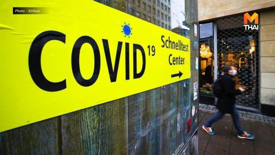 สื่อเยอรมันชี้ 'โควิด-19 กลายพันธุ์' อาจอยู่ในเยอรมนีตั้งแต่ พ.ย.