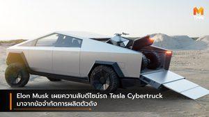 Elon Musk เผยความลับดีไซน์รถ Tesla Cybertruck มาจากข้อจำกัดการผลิตตัวถัง