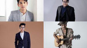 พลาดไม่ได้ 4 หนุ่มนักร้องเสียงดีร่วมโชว์ในงาน ทรัพย์แผ่นดิน ศิลป์สยาม