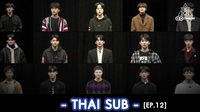 [THAI SUB] PRODUCE X 101 ㅣย้อนรอยคลิปของเหล่าเด็กฝึกต้นอ่อน [EP.12]