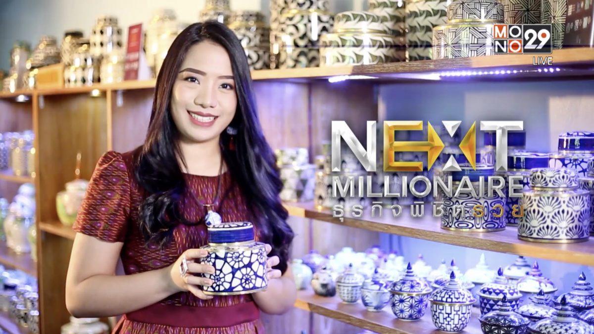 """Next Millionaire ธุรกิจพิชิตรวย : ตอน """"THANIYA"""" เครื่องหอมไทยผนวกงานดีไซน์ ผลักดันสู่ตลาดส่งออกทำเงิน"""