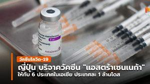 """ญี่ปุ่นบริจาค วัคซีน """"แอสตร้าเซนเนก้า"""" ให้ไทย จำนวน 1 ล้านโดส"""