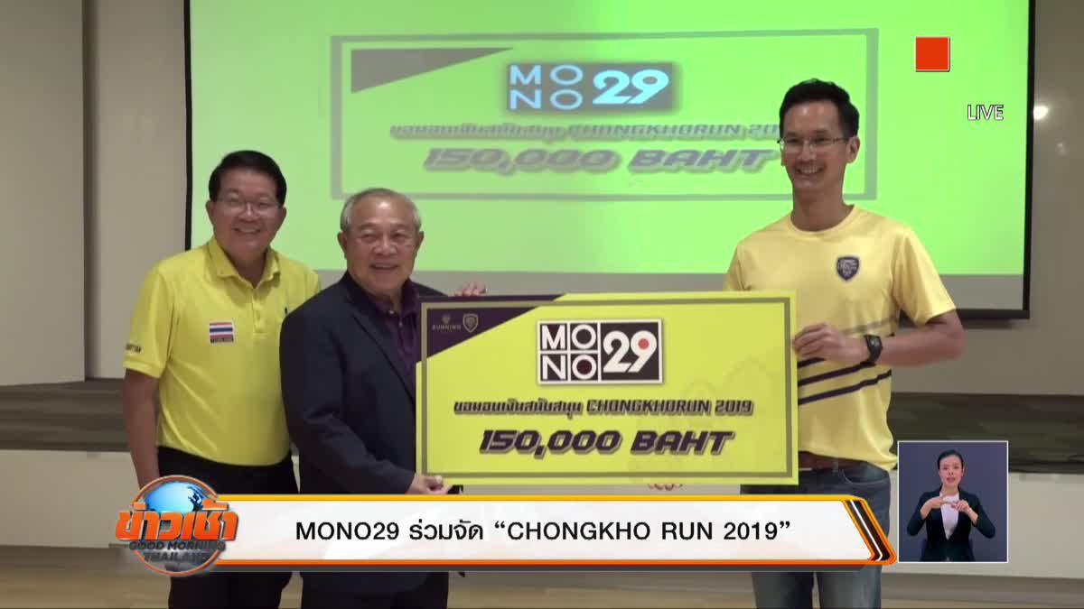 "MONO29 ร่วมจัด ""CHONGKHO RUN 2019"""