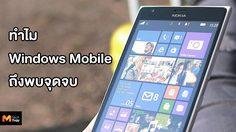 ทำไม Windows 10 Mobile ถึงไม่เป็นที่นิยม จนต้องปิดตัวลง