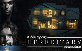 8 เรื่องน่ารู้ก่อนดู Hereditary กรรมพันธุ์นรก