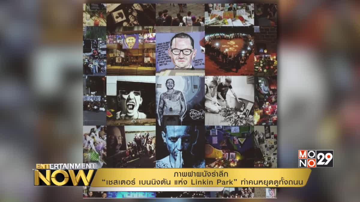"""ภาพฝาผนังรำลึก """"เชสเตอร์ เบนนิงตัน แห่ง Linkin Park"""" ทำคนหยุดดูทั้งถนน"""