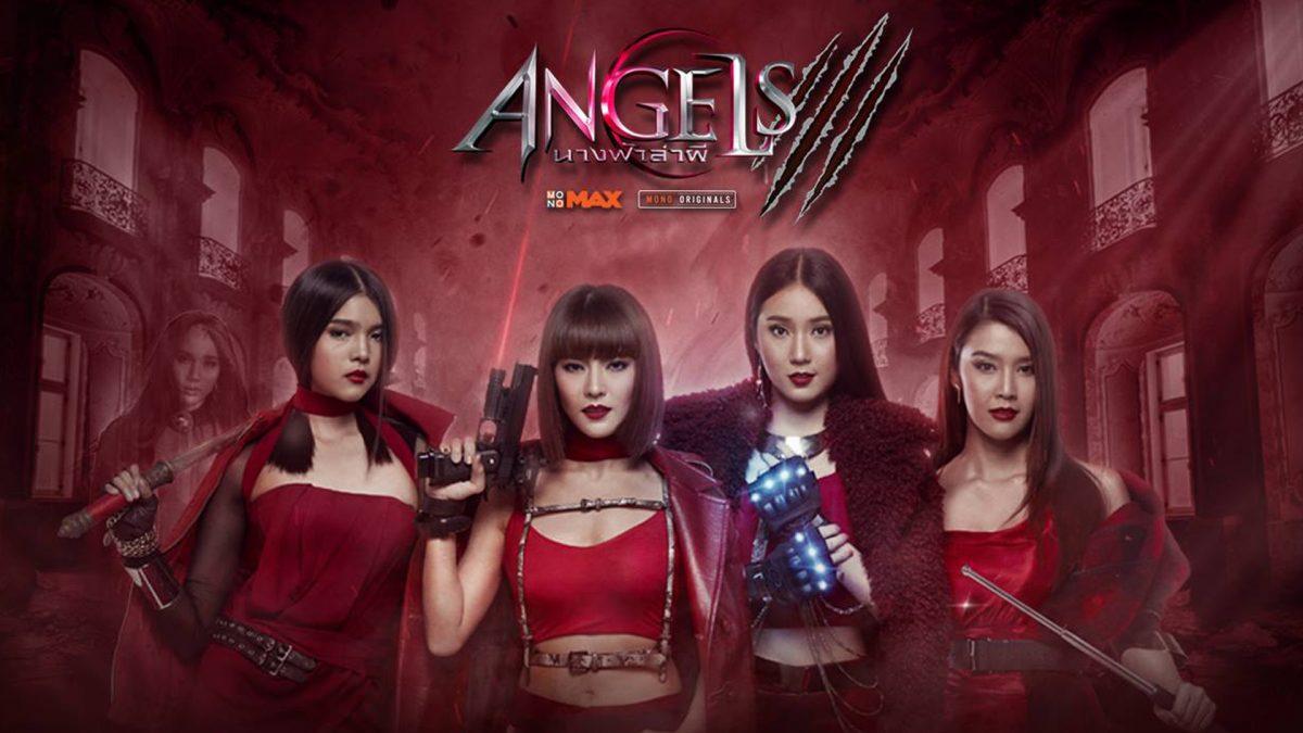 นางฟ้าล่าผี ปี 3 Angels 3 - ตัวอย่างซีรีส์