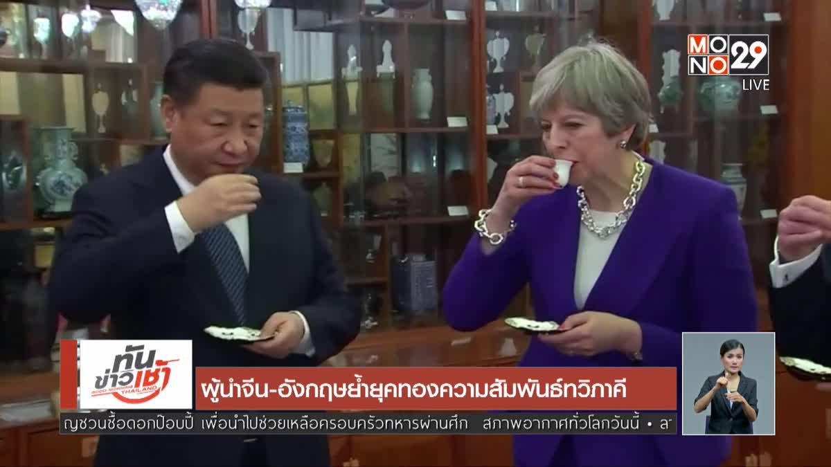ผู้นำจีน-อังกฤษย้ำยุคทองความสัมพันธ์ทวิภาคี