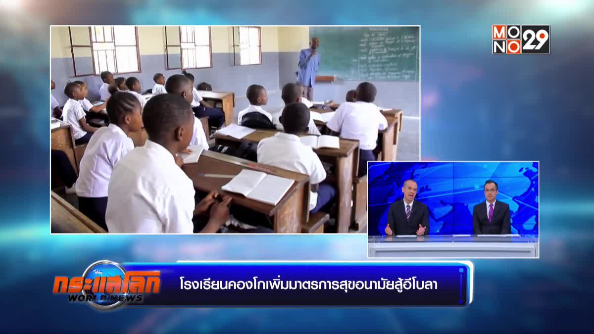 โรงเรียนคองโกเพิ่มมาตรการสุขอนามัยสู้อีโบลา