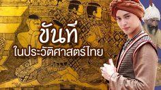 ขันที ในประวัติศาสตร์ไทย