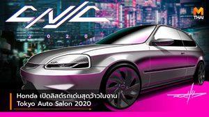 Honda เปิดลิสต์รถเด่นสุดว้าวในงาน Tokyo Auto Salon 2020