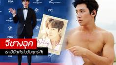 พระเอกเกาหลีสุดหล่อ จีชางอุค รอเสิร์ฟแฟนมีตติ้งที่เมืองไทย 29 ก.พ.!!