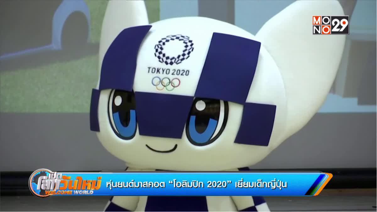 """หุ่นยนต์มาสคอต """"โอลิมปิก 2020"""" เยี่ยมเด็กญี่ปุ่น"""