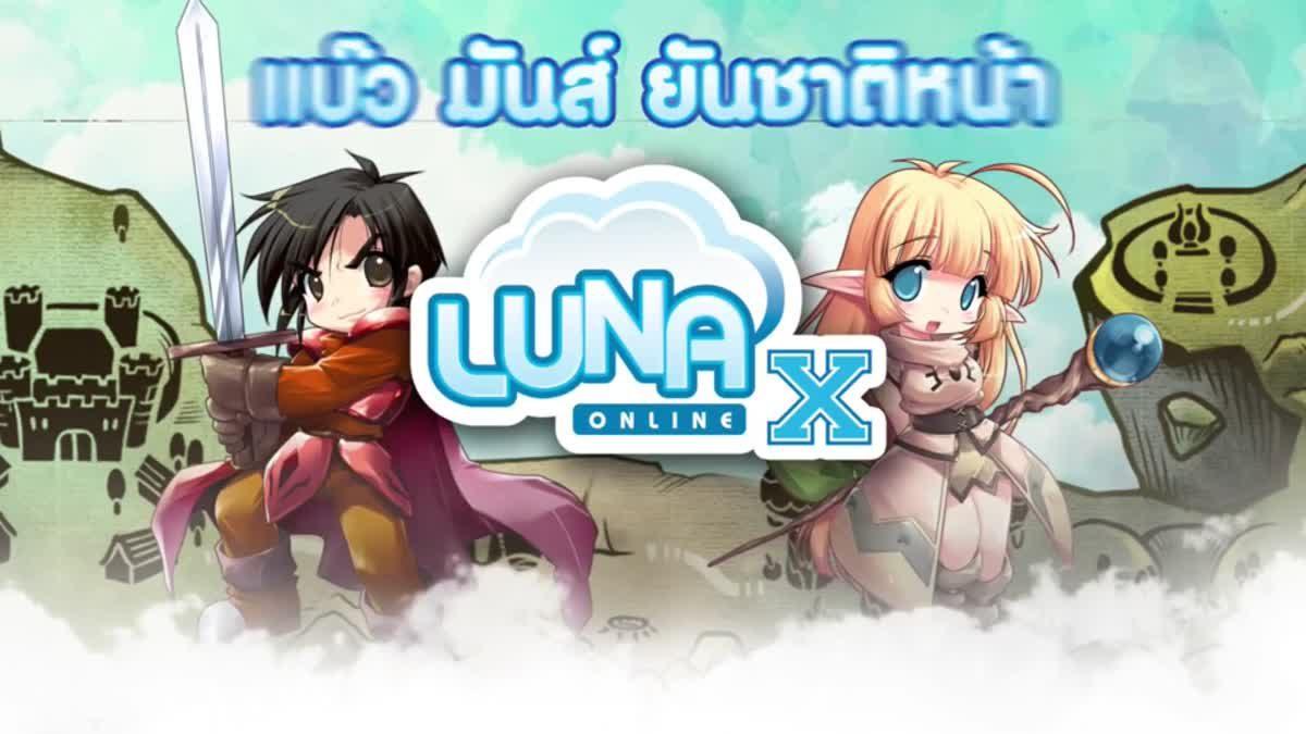 Luna X Online เวอร์ชั่นใหม่ที่แรกในโลก แบ๊ว มันส์ ยันชาติหน้า!