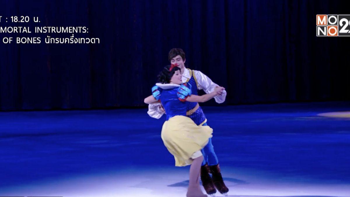 """มิกกี้ - มินนี่ นำทีมชวนน้องๆ ไปสนุกกับการแสดงบนลานน้ำแข็ง """"Disney On Ice celebrates Everyone's Story"""""""