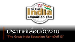 """ประกาศเลื่อนจัดงาน """"The Great India Education Fair ครั้งที่ 13"""""""