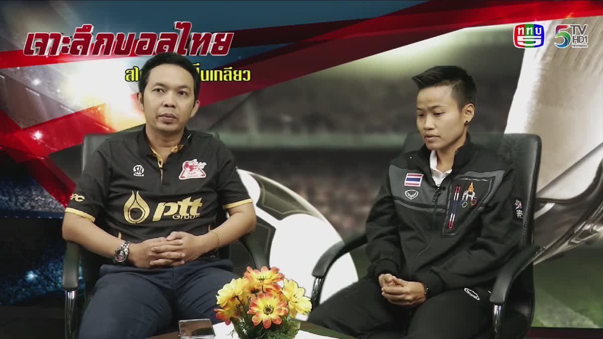 """เปิดใจ """"หทัยชนก"""" หญิงเหล็กนักฟุตซอลทีมชาติไทย ดราม่าชีวิตจริง"""