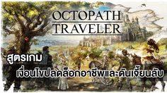 สูตรเกม Octopath Traveler ปลดล็อกอาชีพและดันเจี้ยนลับ