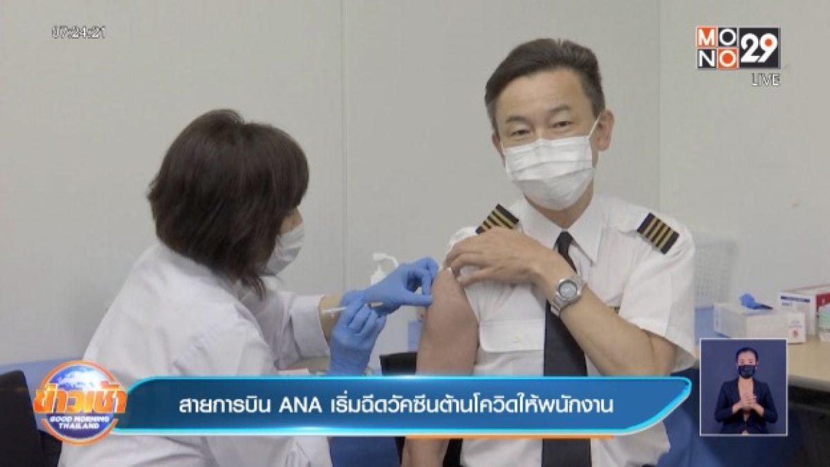 สายการบิน ANA เริ่มฉีดวัคซีนต้านโควิดให้พนักงาน