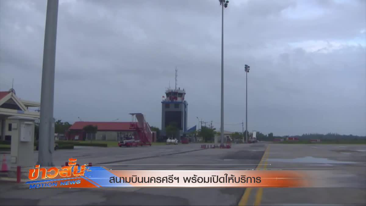สนามบินนครศรีฯ พร้อมเปิดให้บริการ