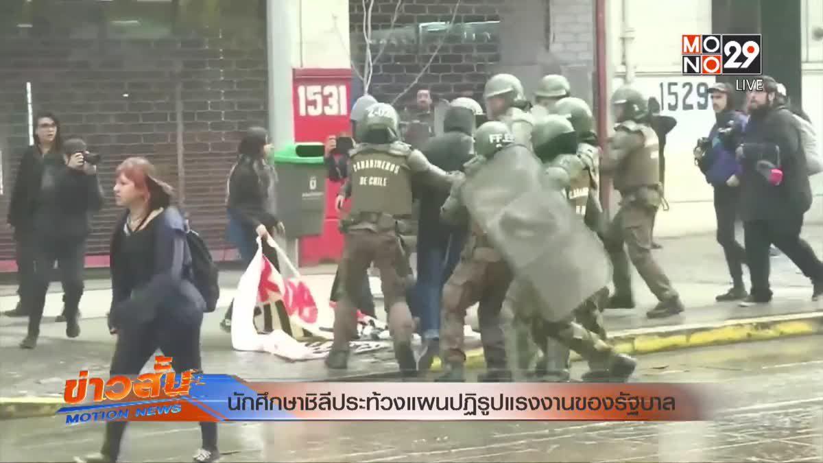 นักศึกษาชิลีประท้วงแผนปฏิรูปแรงงานของรัฐบาล