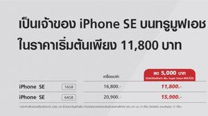 อัพเดตราคาสามค่าย!! iPhone SE ทรูเปิดราคาเพียง 11,800 บาท