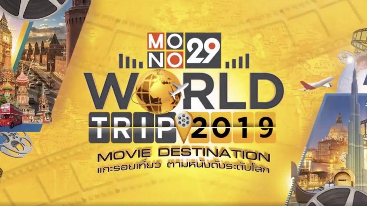 Mono29 World Trip 2019