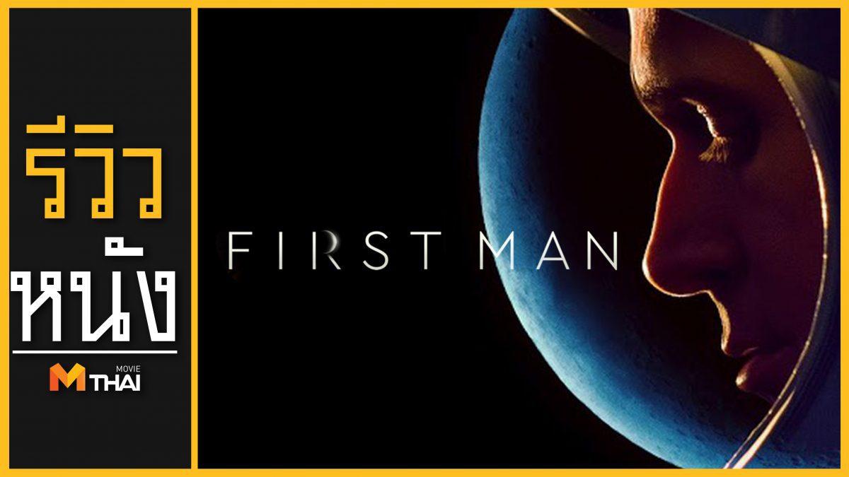 รีวิวหนัง First Man มนุษย์คนแรกบนดวงจันทร์