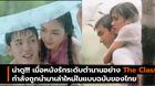 น่าดู!!! เมื่อหนังรักระดับตำนานอย่าง The Classic กำลังถูกนำมาเล่าใหม่ในแบบฉบับของไทย