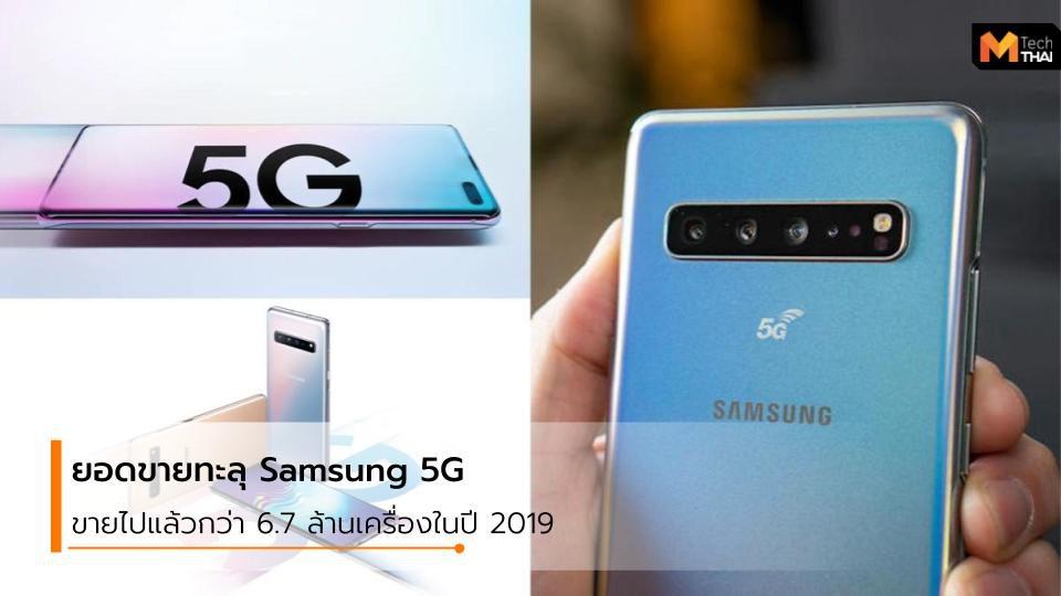 ยอดขายดีเกินคาด Samsung รองรับ 5G ขายได้มากถึง 6.7 ล้านเครื่องในปี 2019