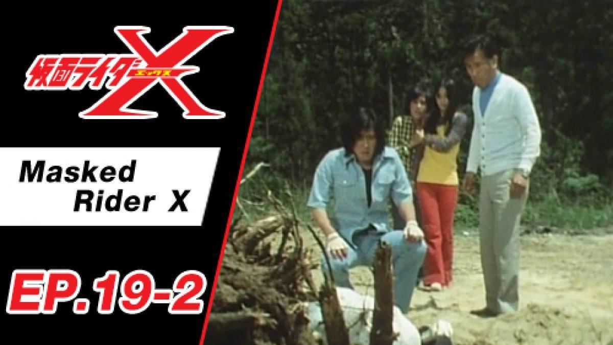 Masked Rider X ตอนที่ 19-2