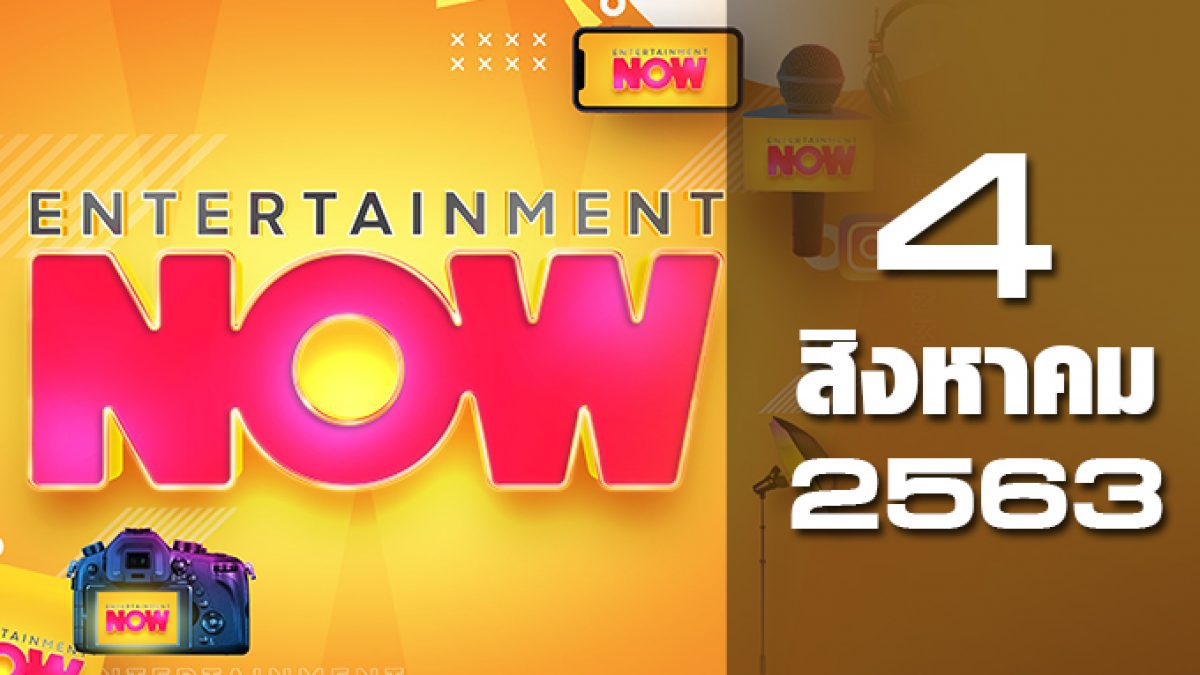 Entertainment Now 04-08-63