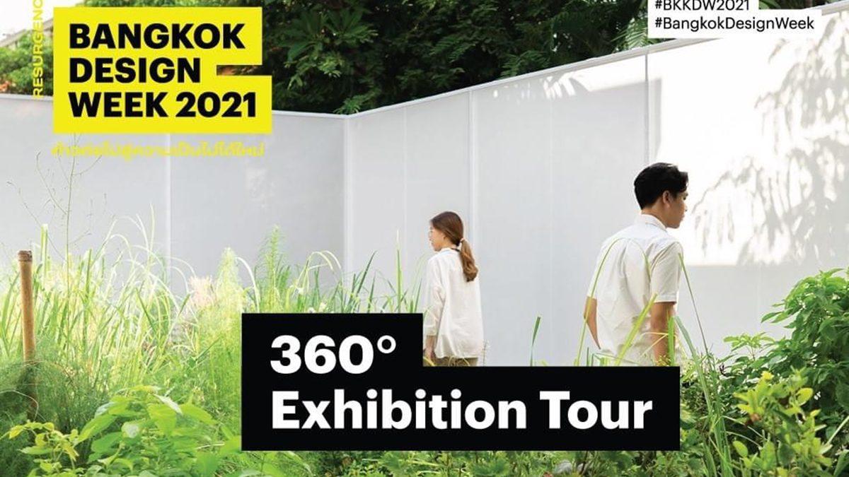 รวมลิสต์ 15 ผลงานการจัดแสดง Online Exhibition Tour ใน Bangkok Design Week 2021