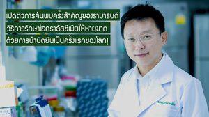 หมอไทย เจ๋ง ! ค้นพบวิธีรักษา 'ธาลัสซีเมีย' ด้วยการบำบัดยีนให้หายไม่ต้องถ่ายเลือด