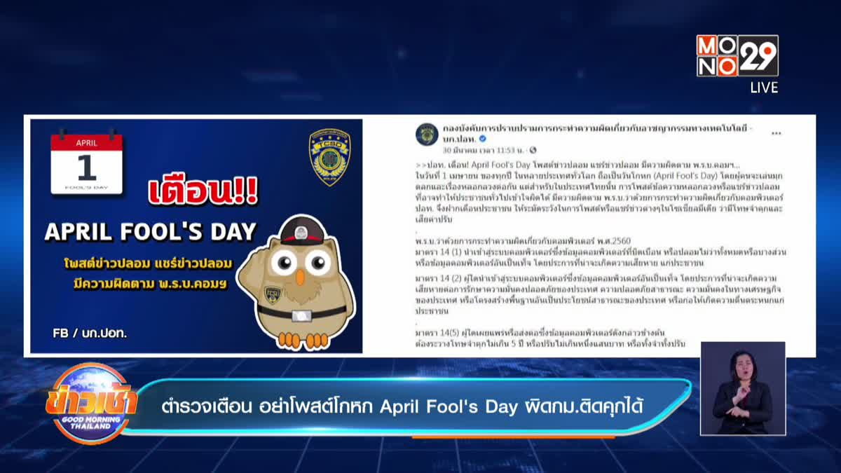 ตำรวจเตือน อย่าโพสต์โกหก April Fool Day ผิดกม.ติดคุกได้