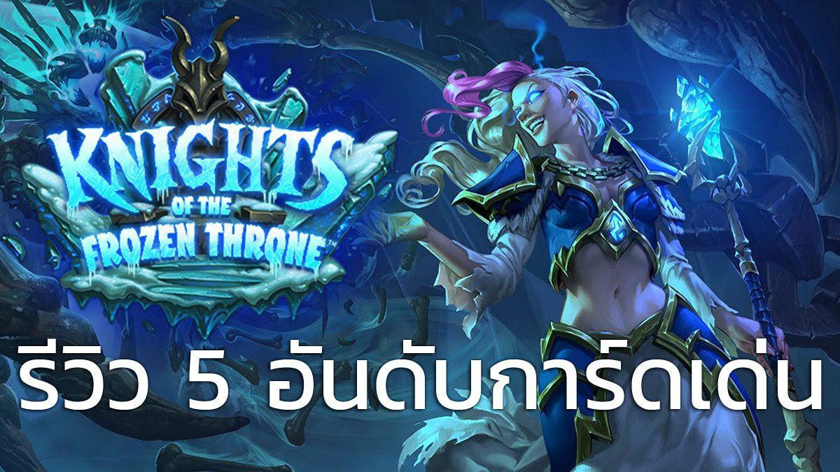 เปิด 100 ซอง Hearthstone Knights of the Frozen Throne