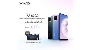 Vivo V20 พร้อมให้คุณได้โฟกัสแล้ววันนี้ ในราคา 11,999 เท่านั้น!!!