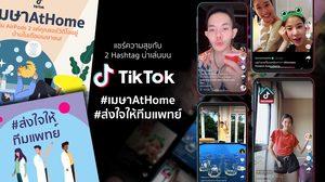 TikTok ชวนคนไทยแบ่งปันความสุข โชว์คลิปสนุกกับ #เมษาAtHome