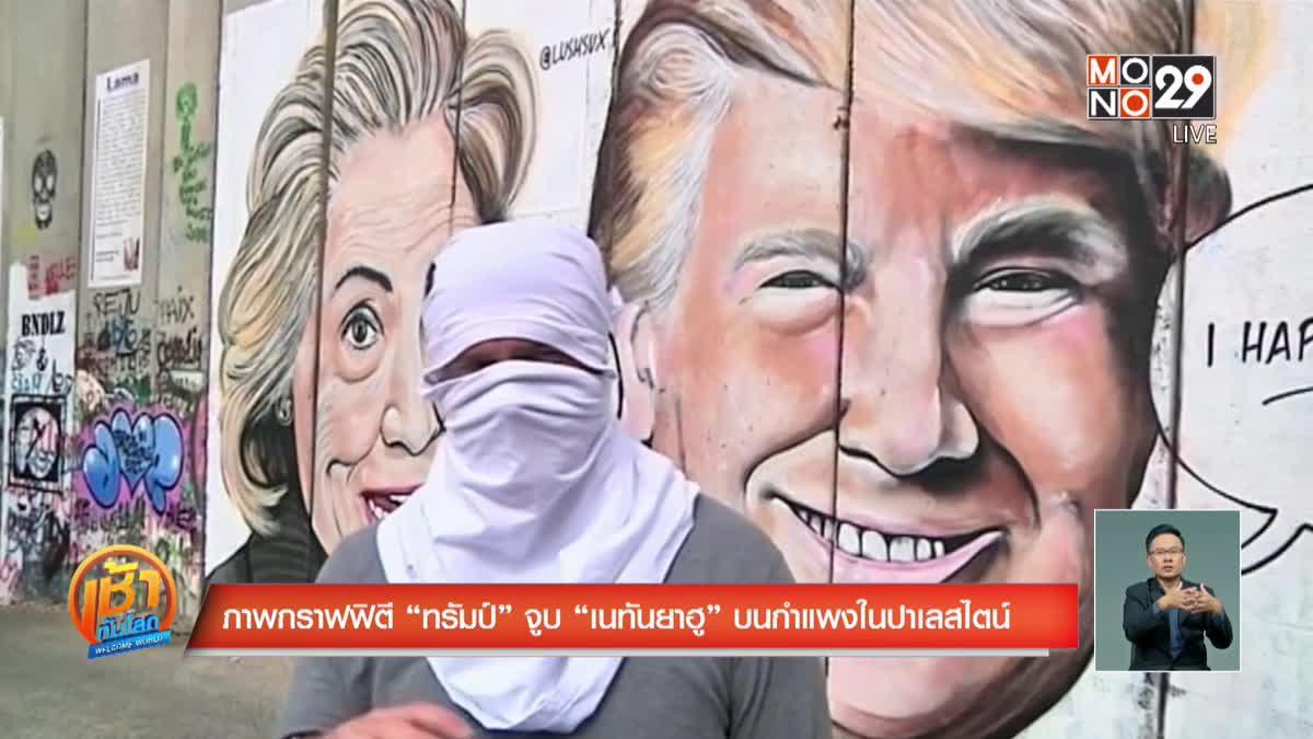 """ภาพกราฟฟิตี """"ทรัมป"""" จูบ """"เนทันยาฮู"""" บนกำแพงในปาเลสไตน์"""